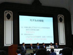 日本STEM教育学会設立記念シンポジウム